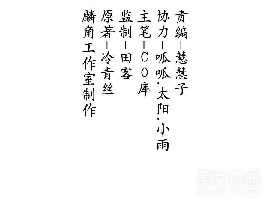 晚唐烟华第26话  国庆小剧场 第 2