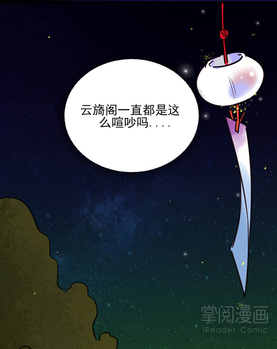 晚唐烟华第3话  浅云侍客 第 38