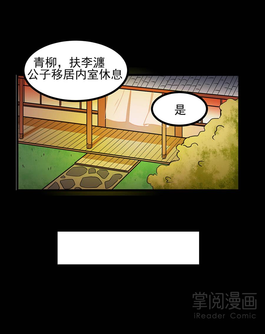 晚唐烟华第3话  浅云侍客 第 35