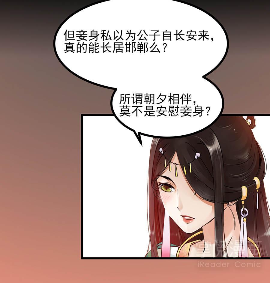 晚唐烟华第3话  浅云侍客 第 31