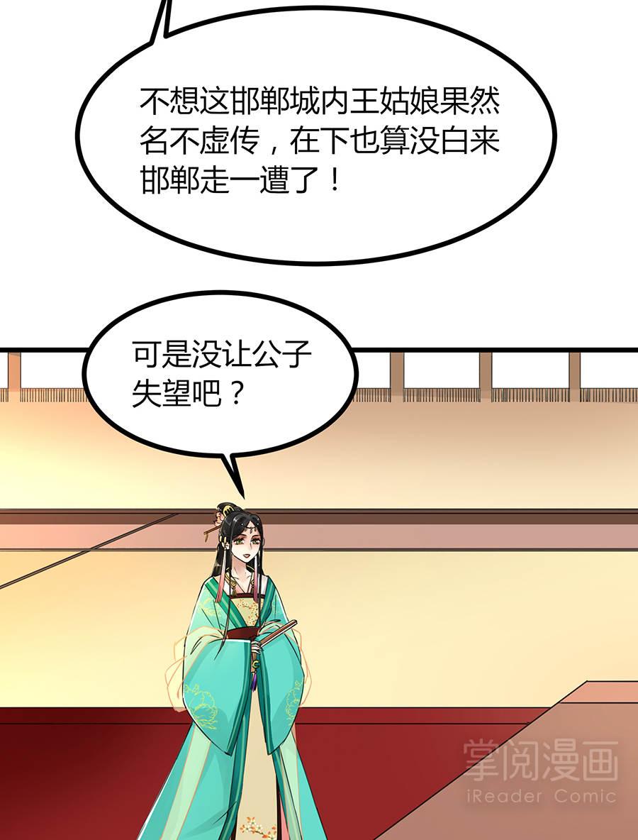 晚唐烟华第3话  浅云侍客 第 20