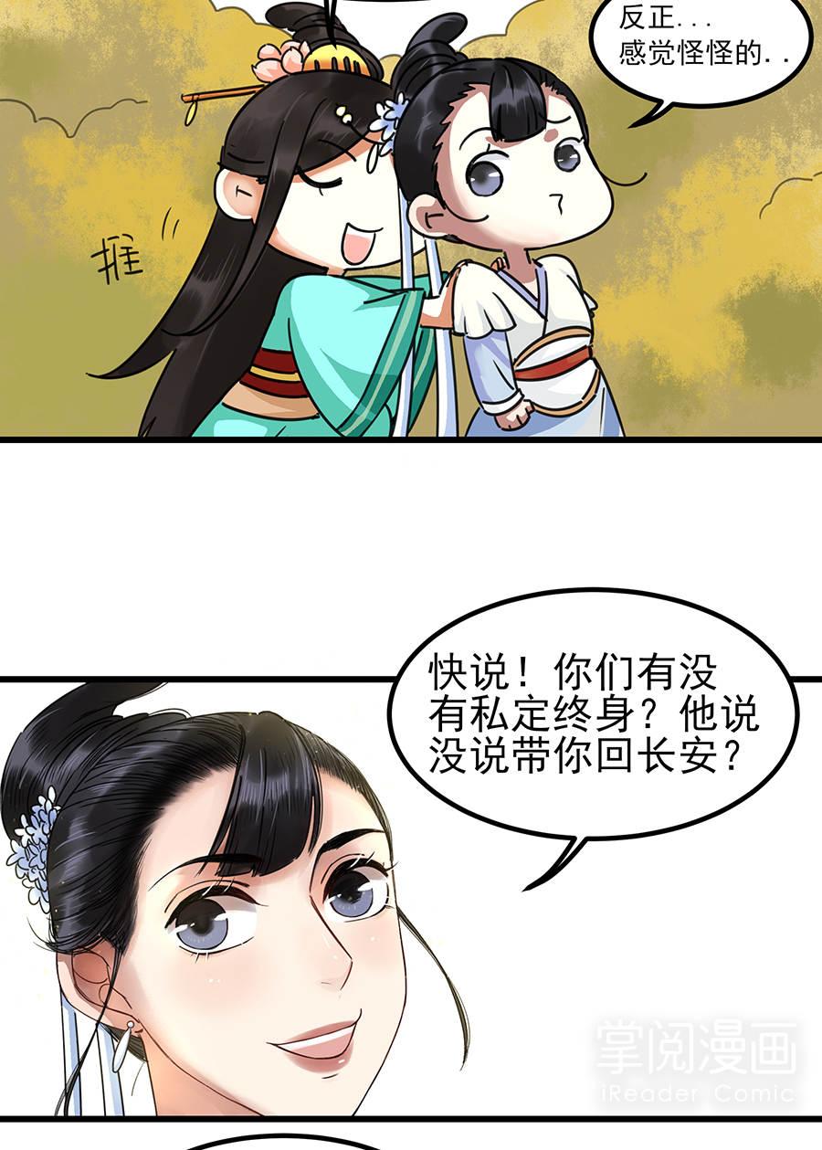 晚唐烟华第7话  上元节 第 13