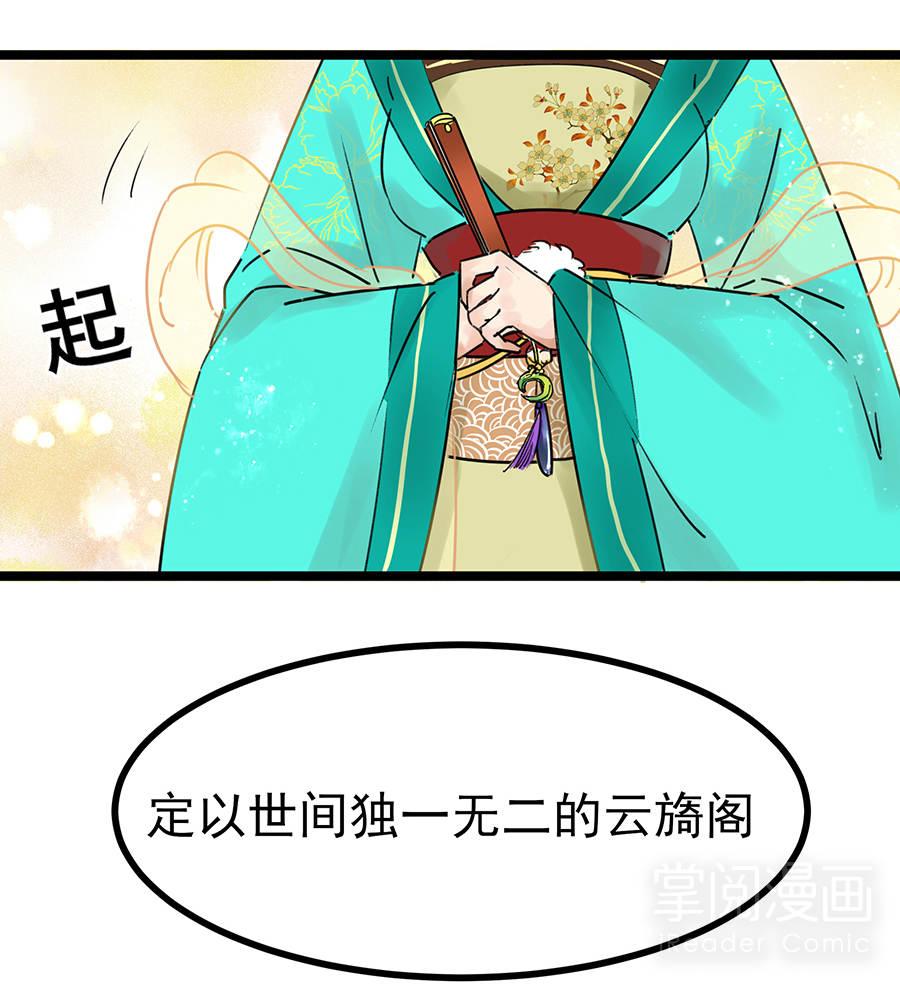 晚唐烟华第3话  浅云侍客 第 8