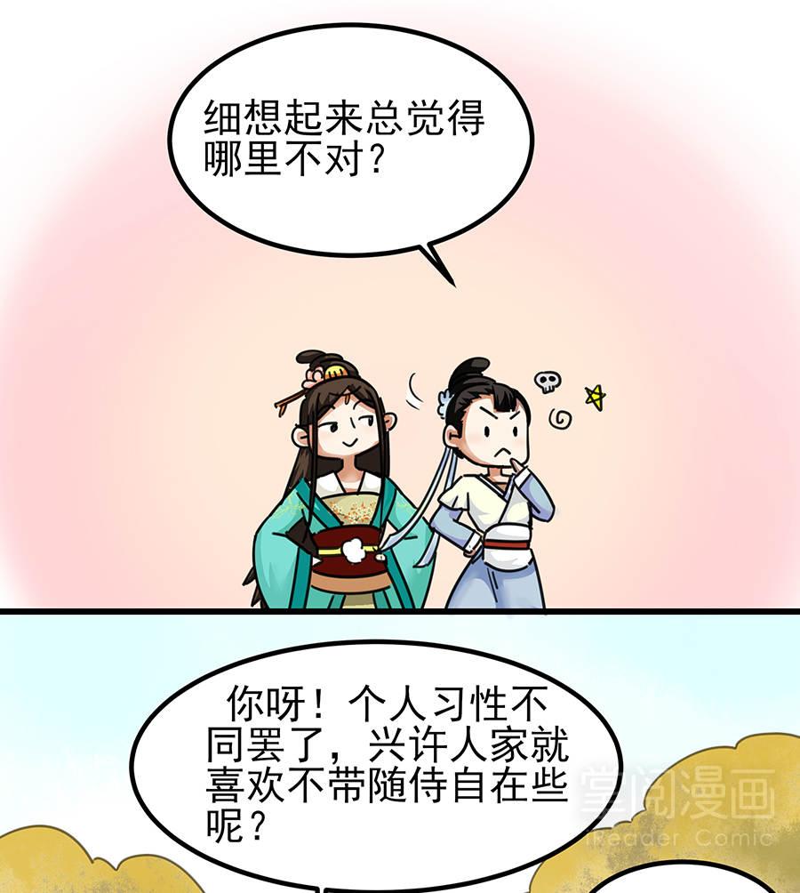 晚唐烟华第7话  上元节 第 12