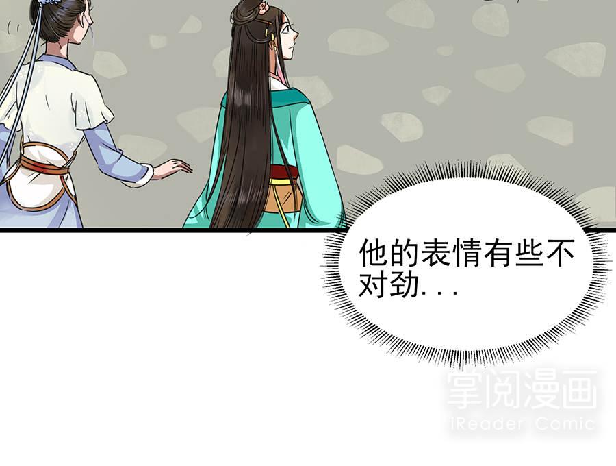 晚唐烟华第7话  上元节 第 8