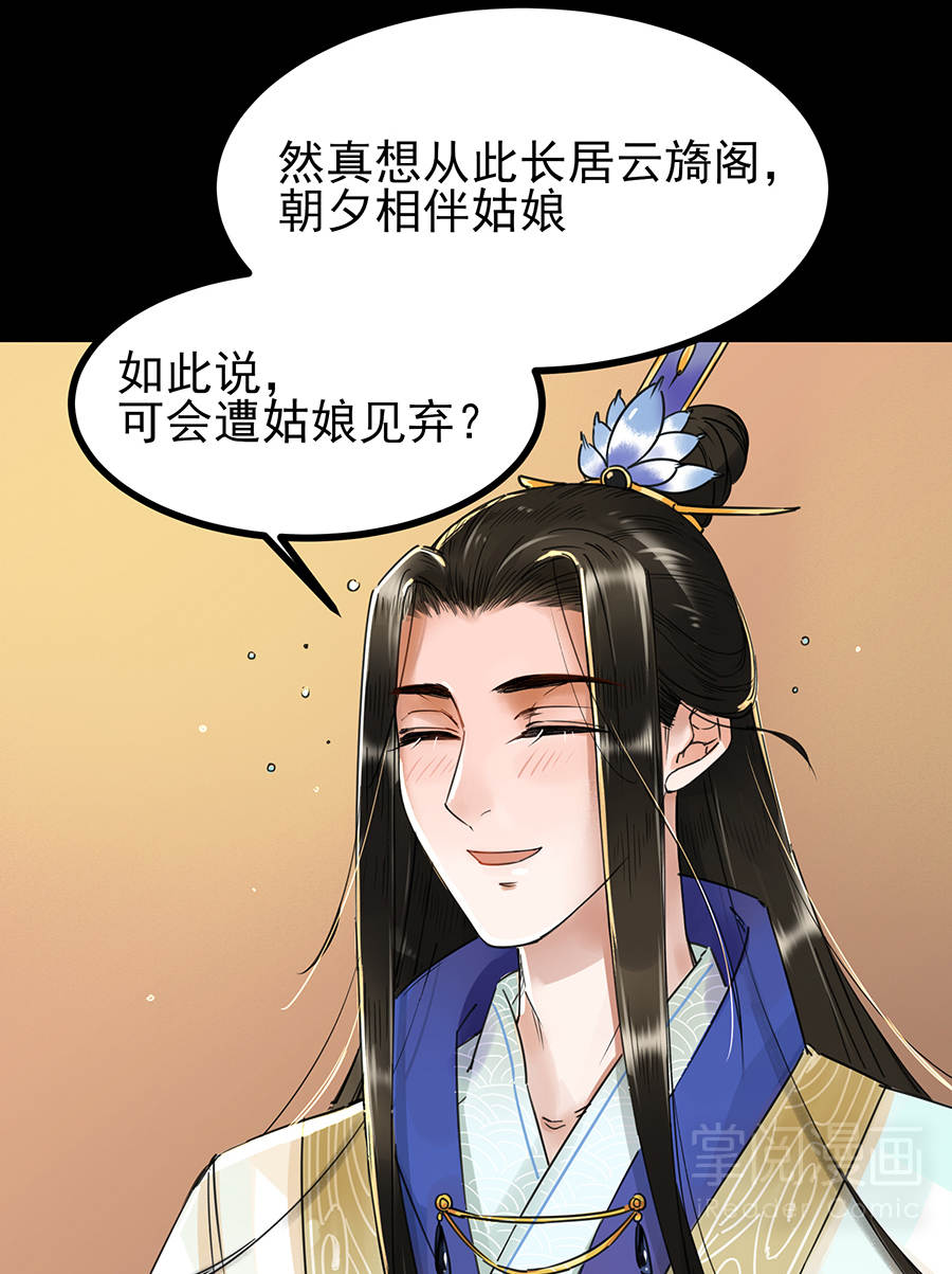 晚唐烟华第3话  浅云侍客 第 27