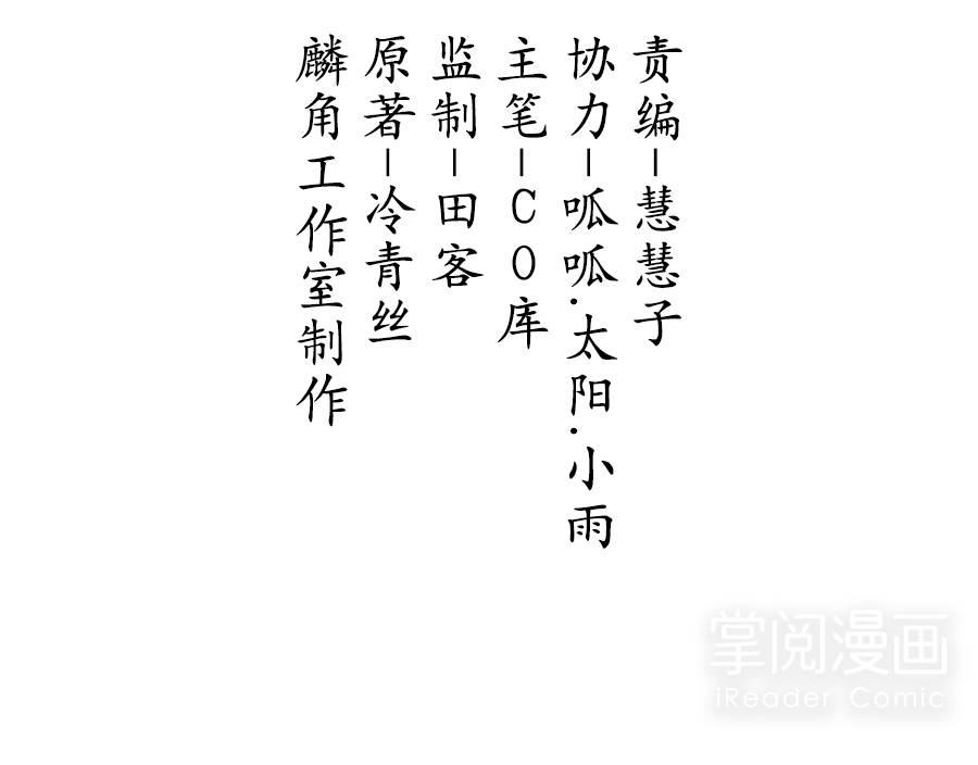 晚唐烟华第11话  赠惜缘 第 2