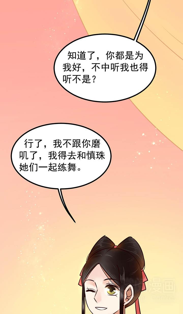 晚唐烟华第24话  禁忌 第 8