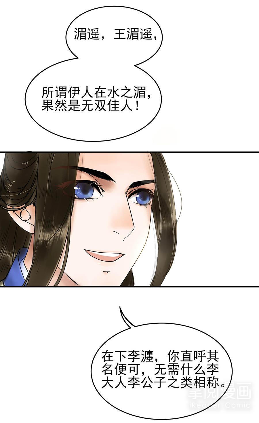 晚唐烟华第2话  云旖阁 第 28