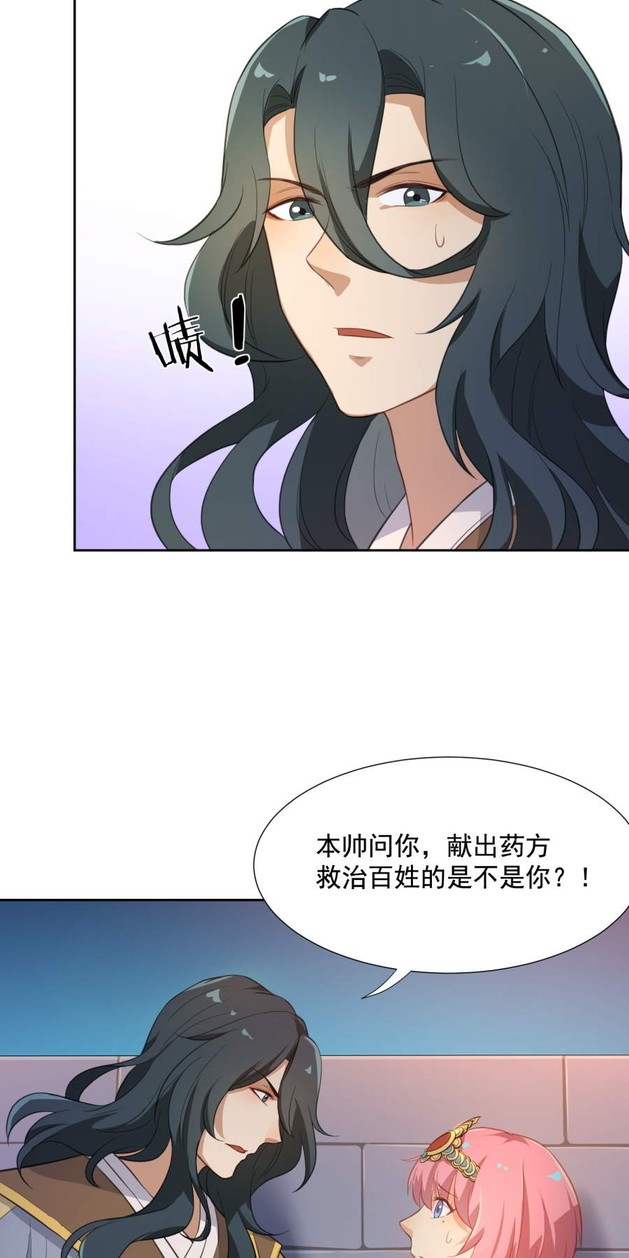 """从此元帅不早朝第45话  """"海女""""阿狸 第 12"""