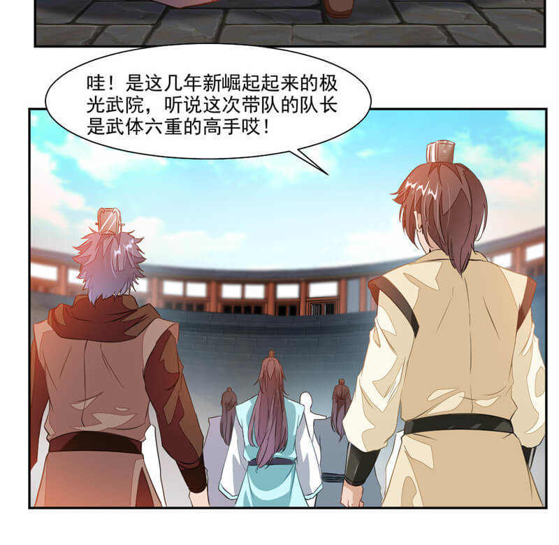 九阳神王第42话  潜龙武道大会 第 11