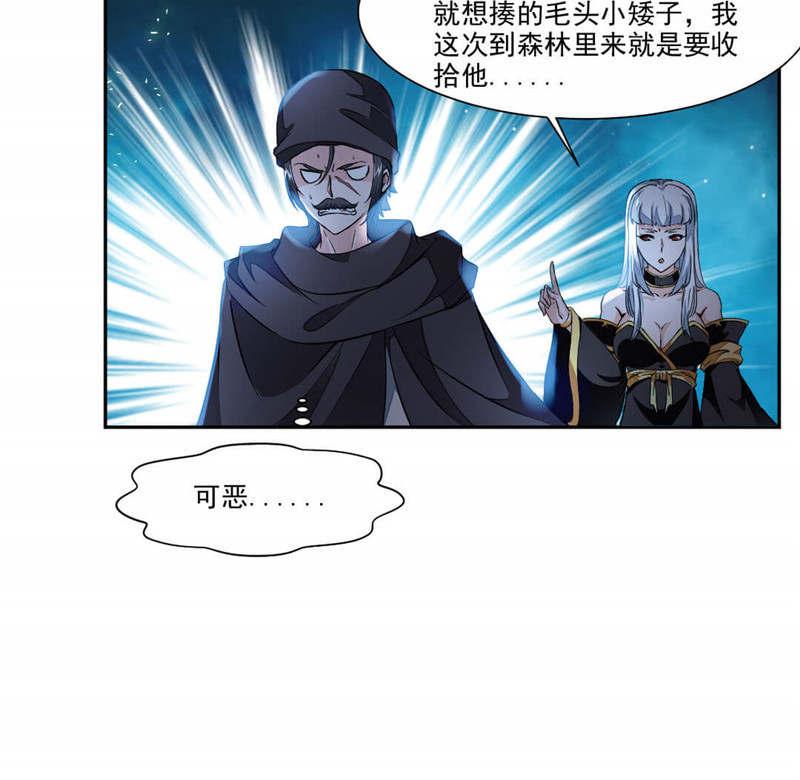 九阳神王第20话  崔慧的诱邀 第 11