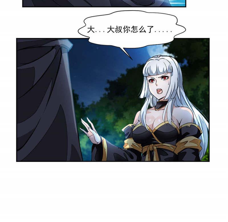 九阳神王第22话  为救崔慧受伤 第 17