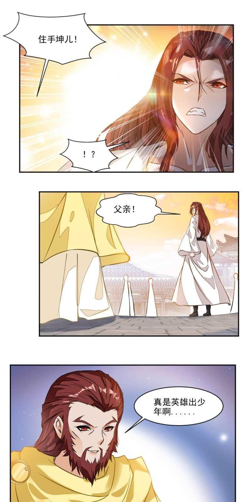 九阳神王第29话  冠军是…秦云! 第 16