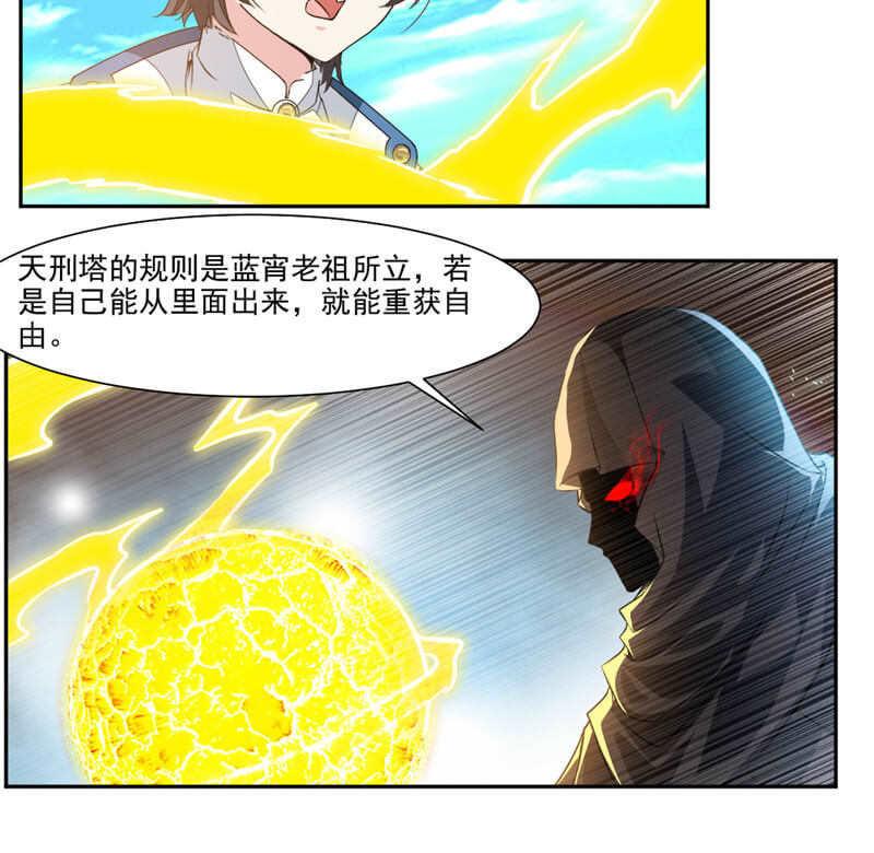 九阳神王第50话  天刑塔 第 7