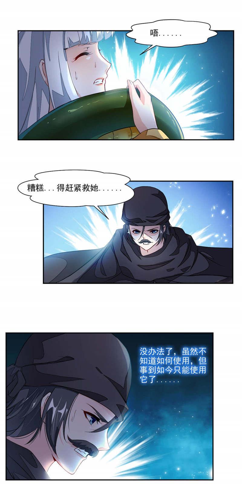 九阳神王第22话  为救崔慧受伤 第 6