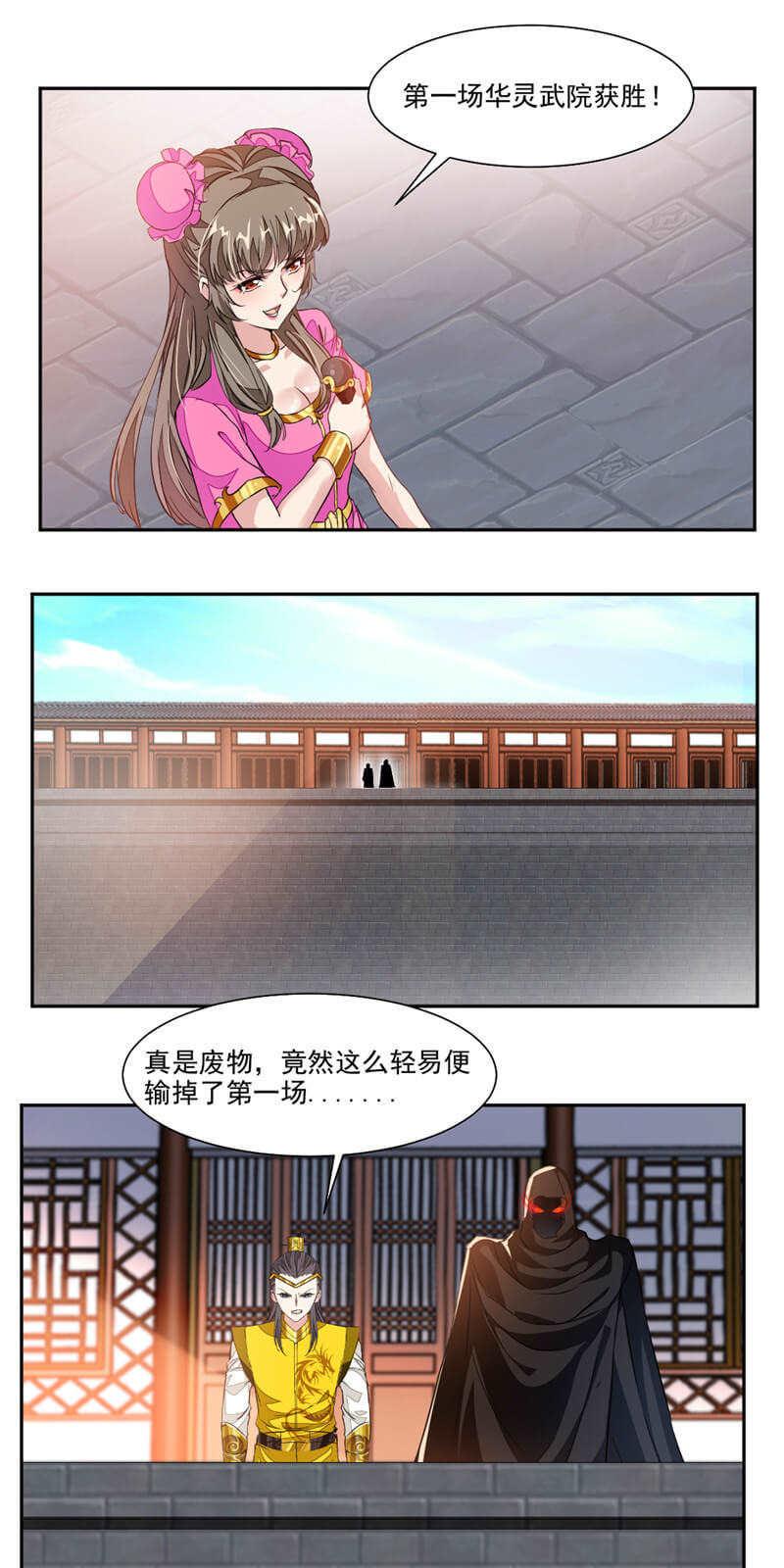 九阳神王第48话  乖乖睡吧 第 14