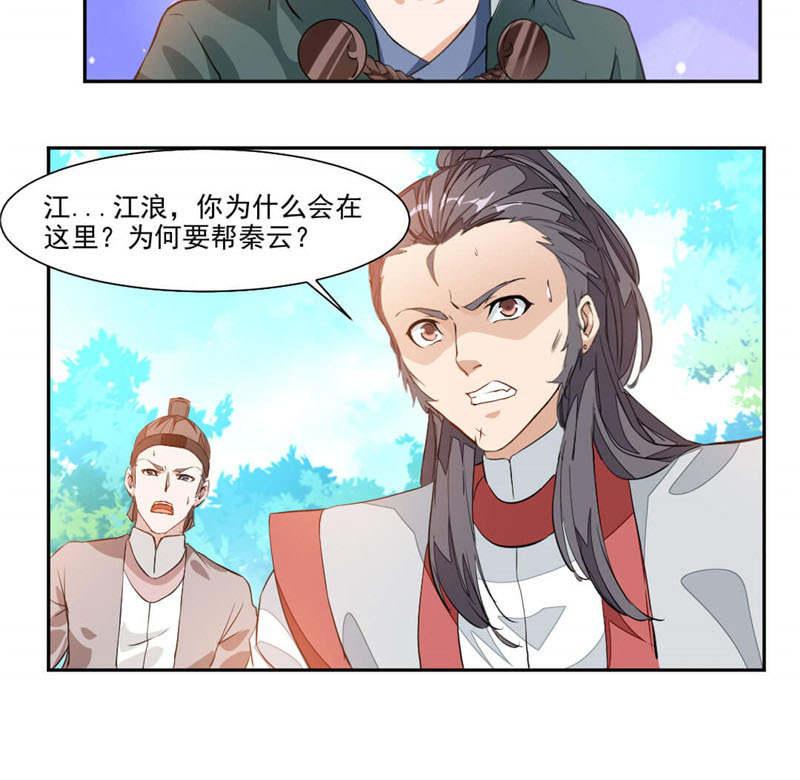 九阳神王第35话  震魂钟+震魂锤=? 第 17