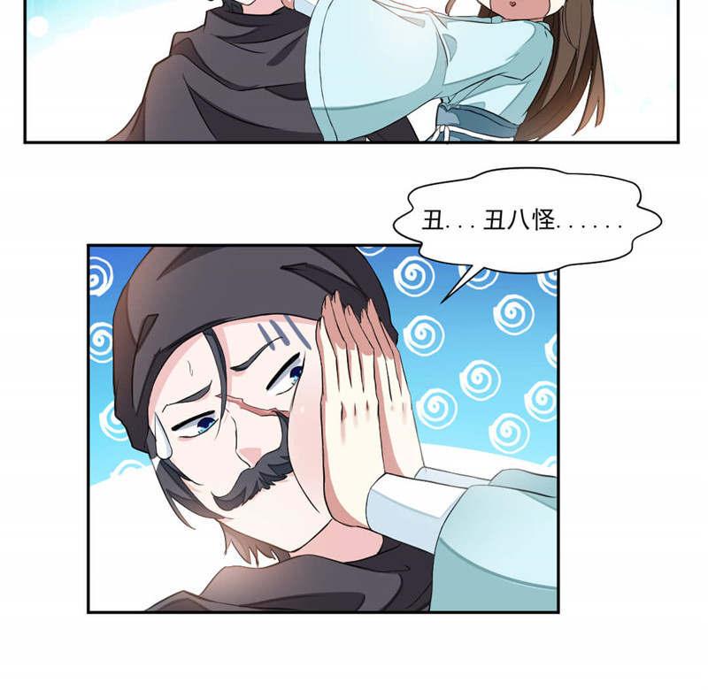 九阳神王第15话  结交 第 7