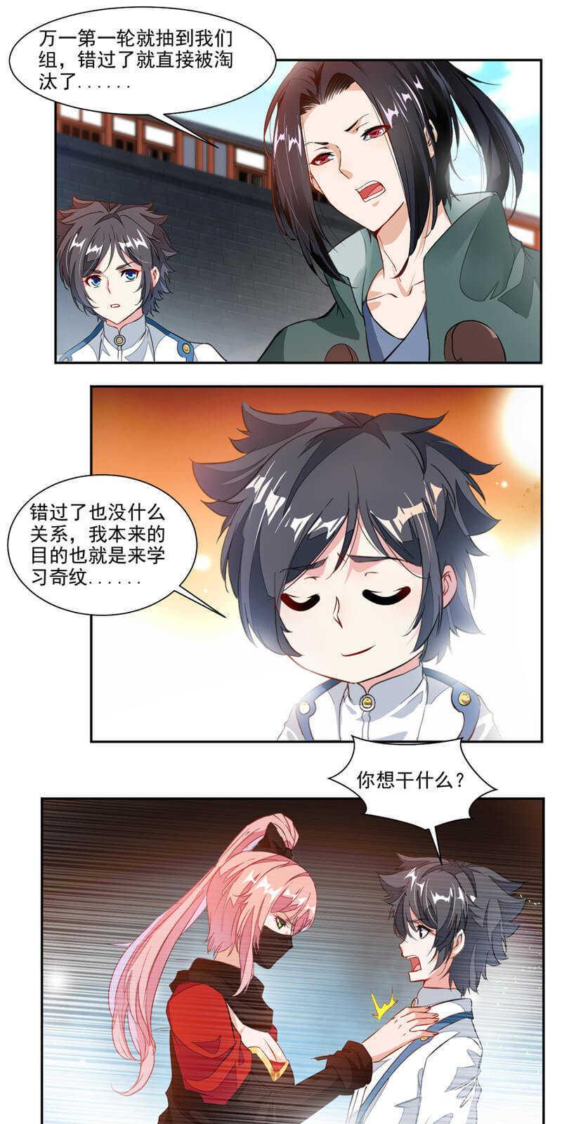 九阳神王第42话  潜龙武道大会 第 16