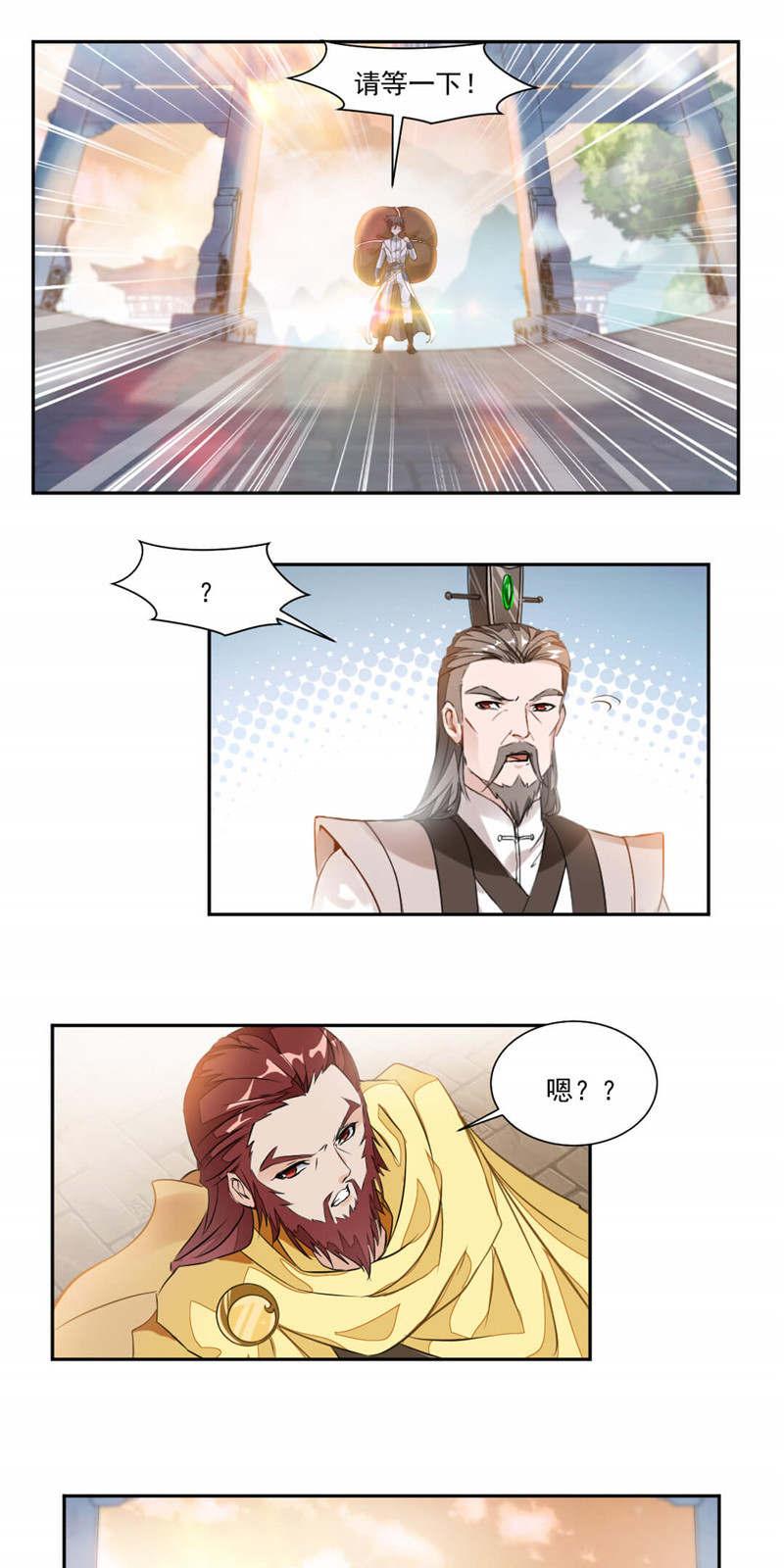 九阳神王第28话  秦云归来 第 10