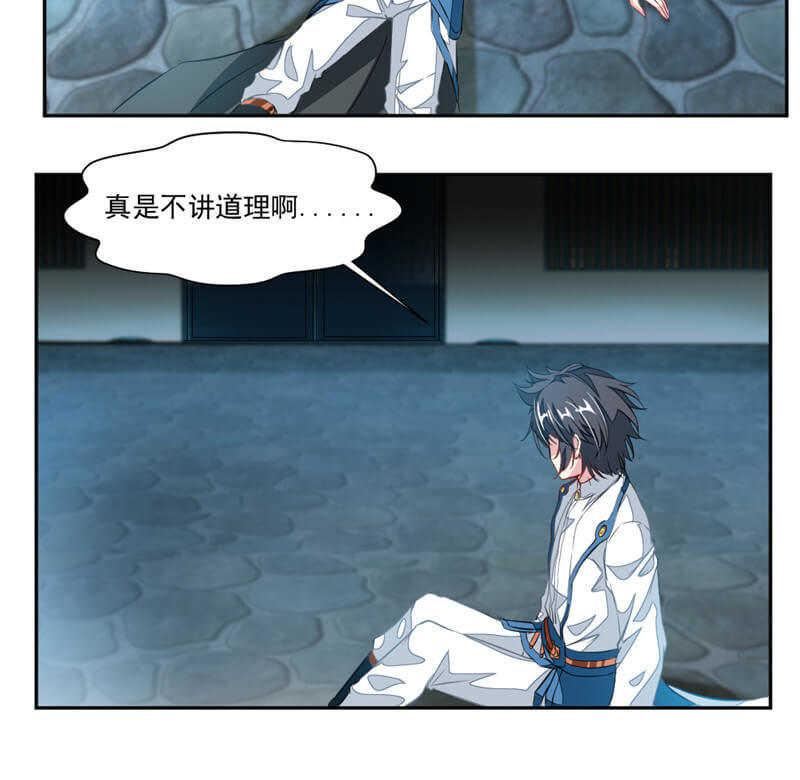 九阳神王第50话  天刑塔 第 13