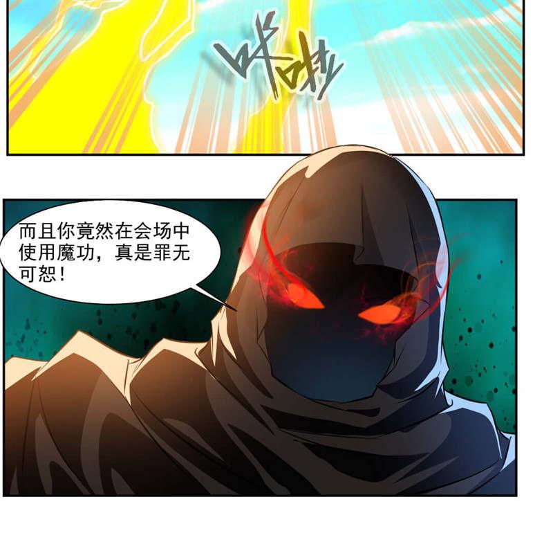 九阳神王第49话  救人! 第 17