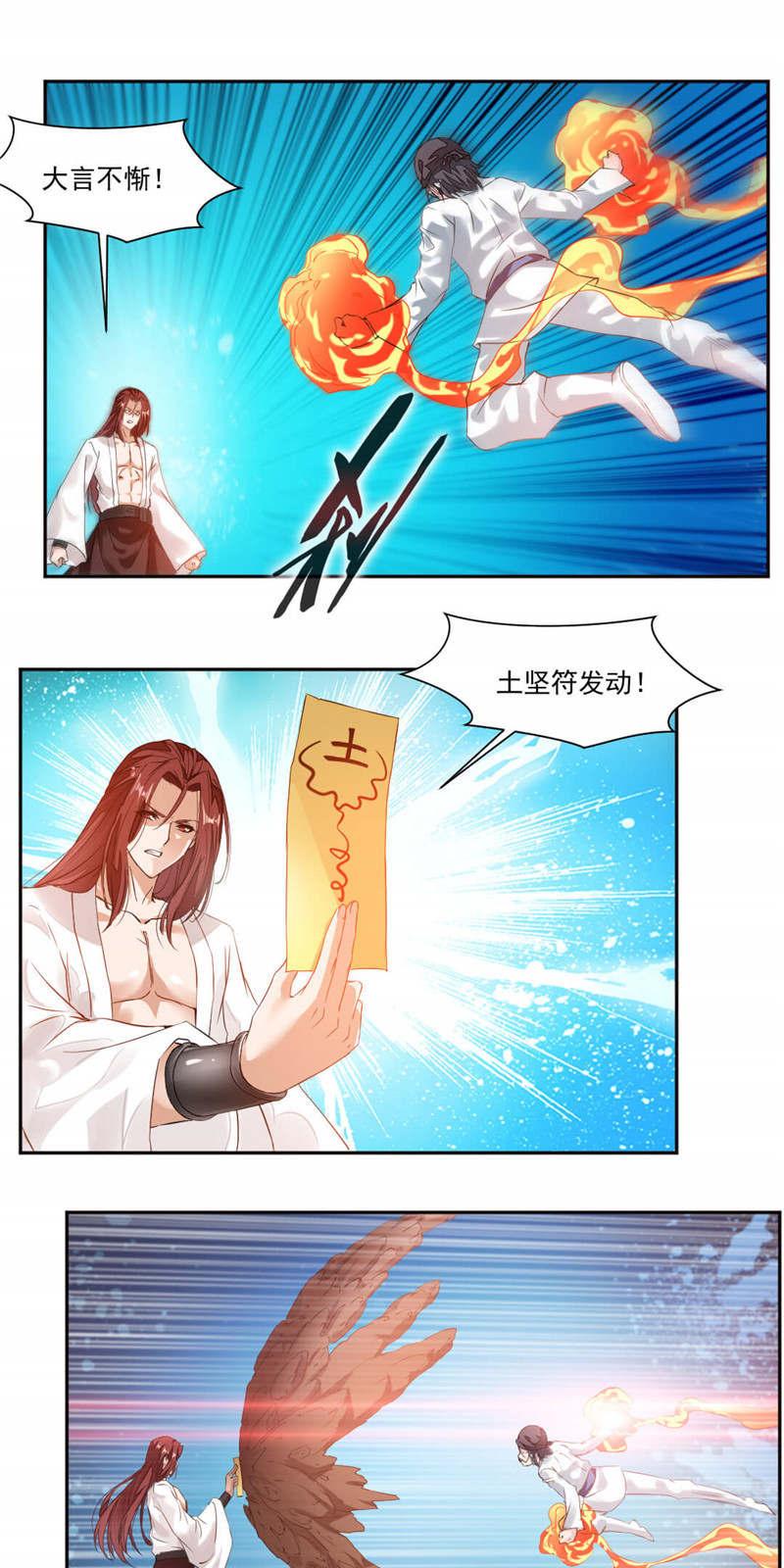 九阳神王第25话  对决! 第 8