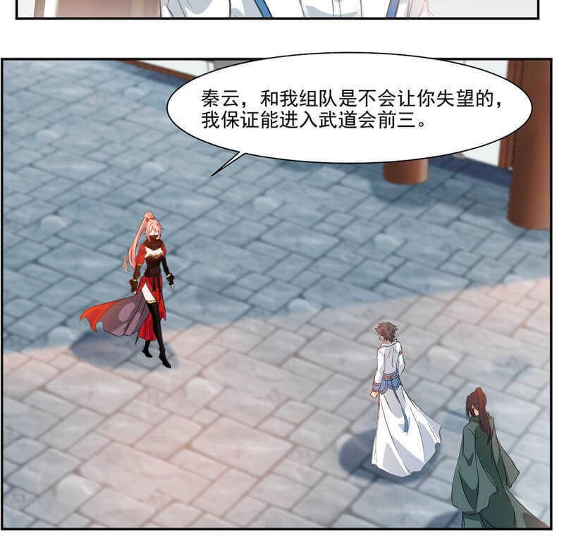 九阳神王第37话  蒙面的未婚妻 第 13