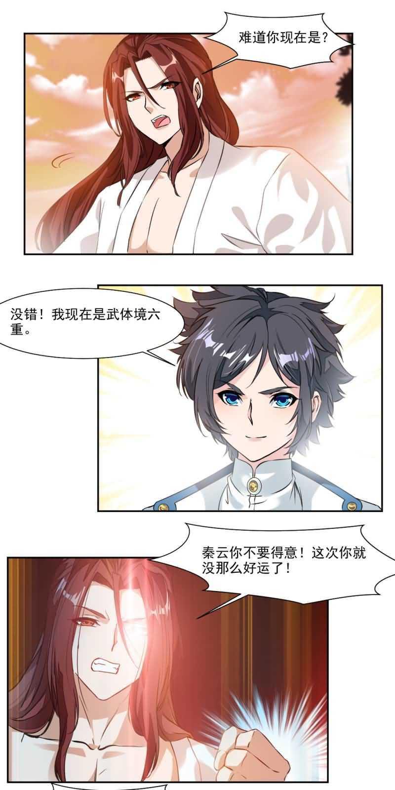 九阳神王第29话  冠军是…秦云! 第 14