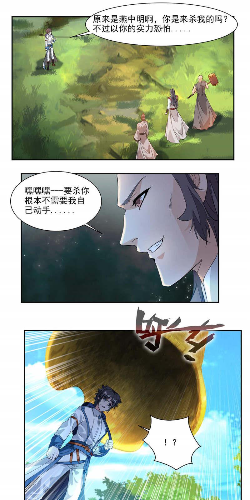 九阳神王第35话  震魂钟+震魂锤=? 第 10