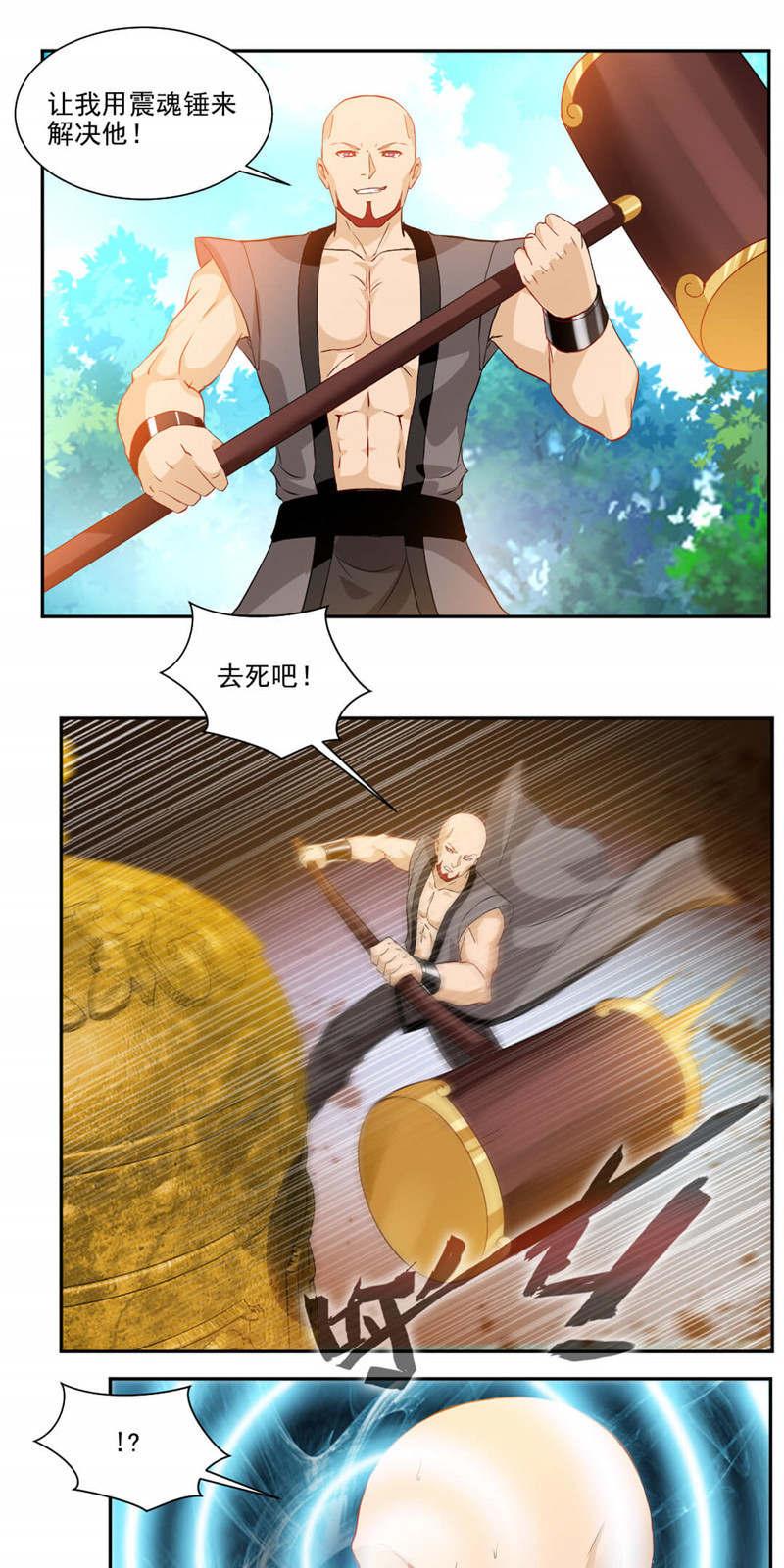 九阳神王第35话  震魂钟+震魂锤=? 第 14