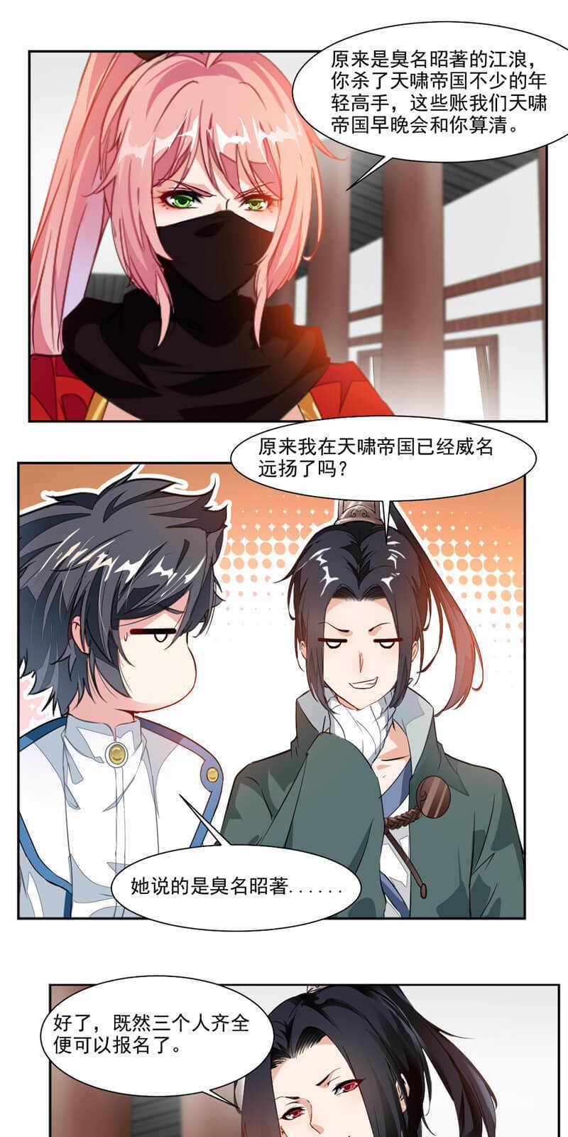 九阳神王第38话  潜龙武道会即将开始? 第 2