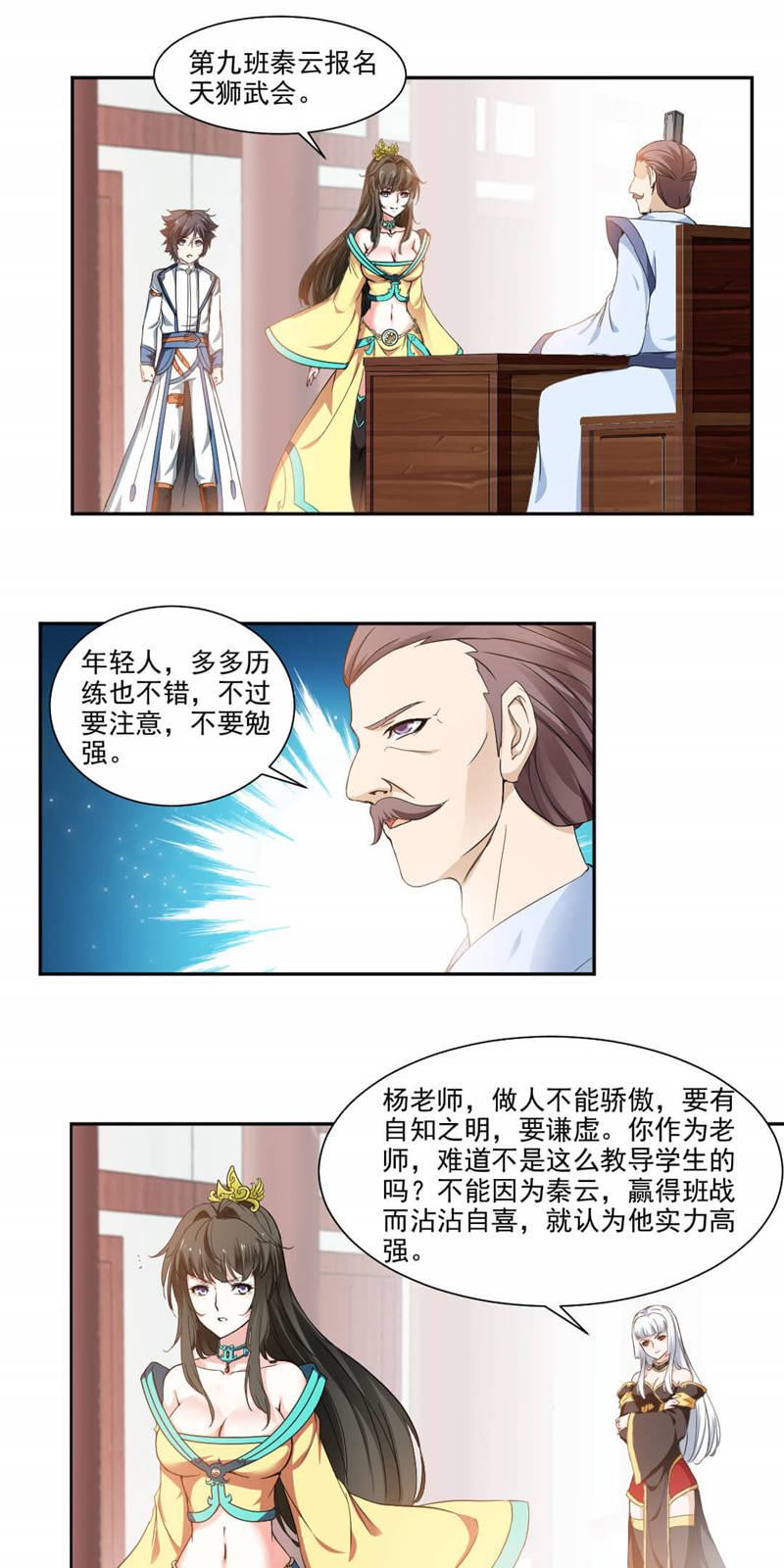九阳神王第12话  未婚妻来袭?! 第 18