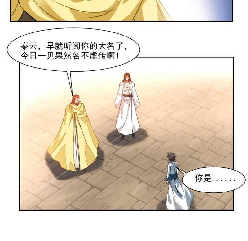 九阳神王第29话  冠军是…秦云! 第 17