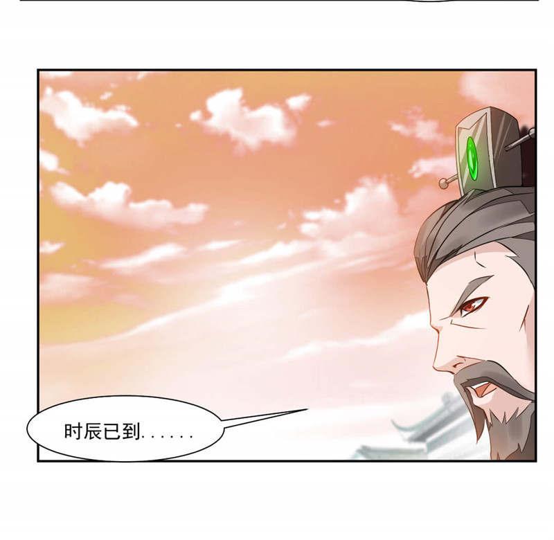 九阳神王第28话  秦云归来 第 9