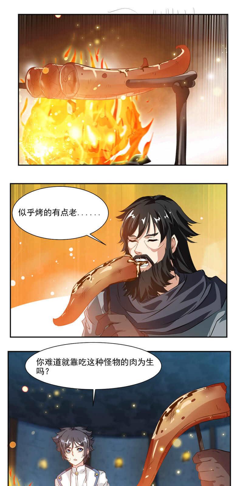 九阳神王第51话  吃好吃的 第 14