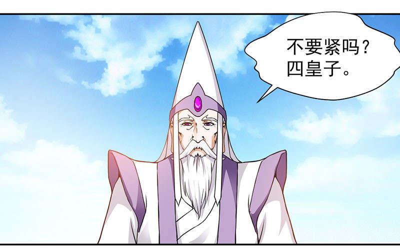 九阳神王第4话  绝地反击 第 25