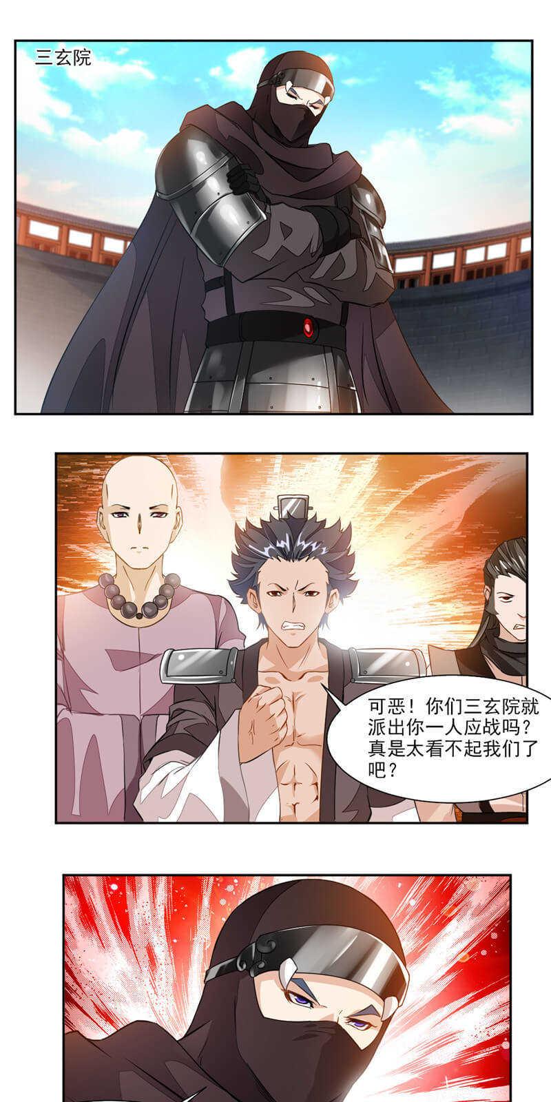九阳神王第42话  潜龙武道大会 第 12
