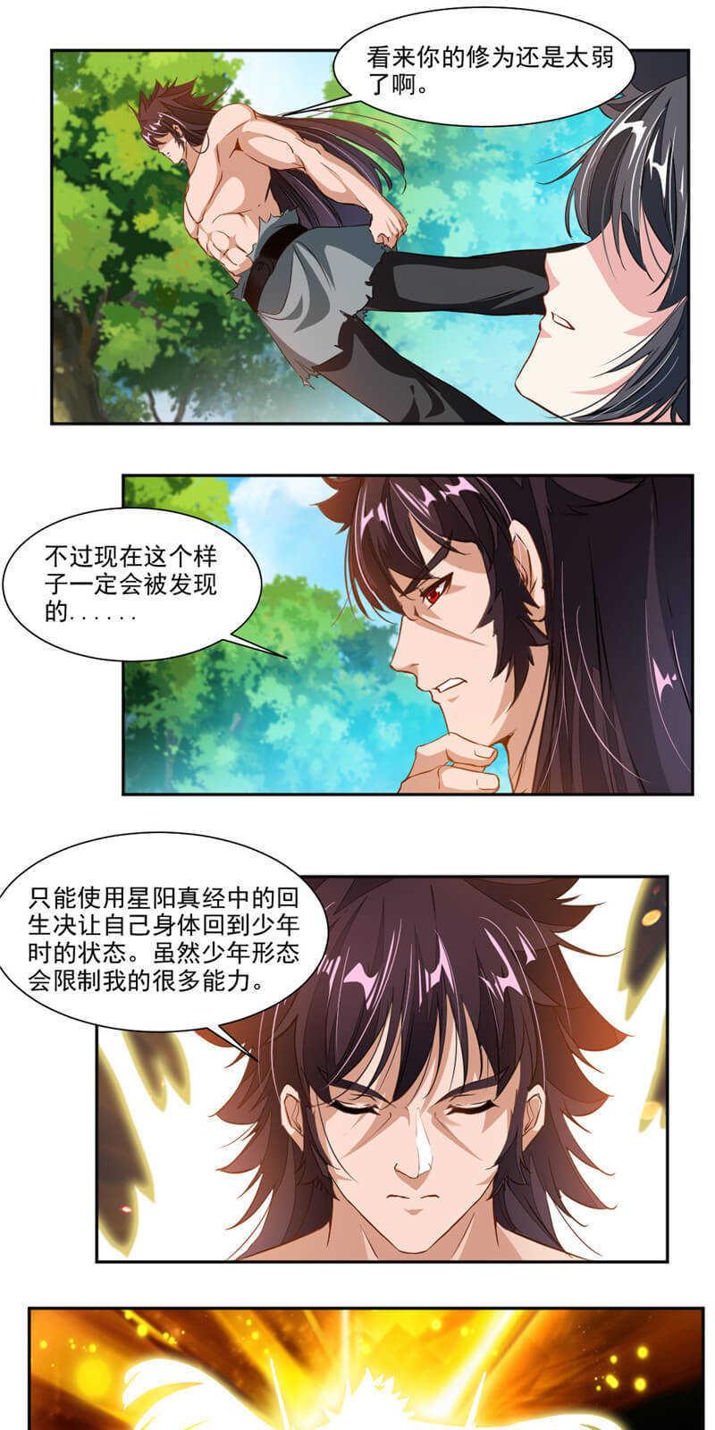 九阳神王第55话  老妖怪变小孩 第 4