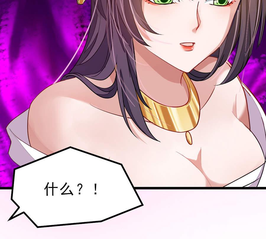 九阳神王第73话  有杀气! 第 4
