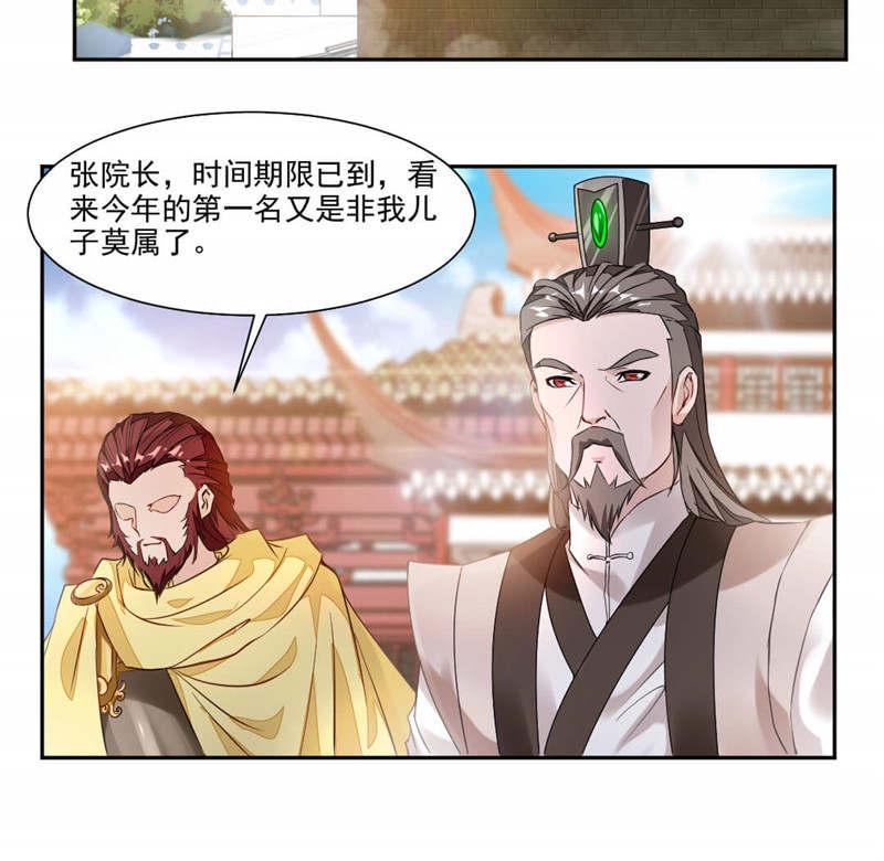 九阳神王第28话  秦云归来 第 5