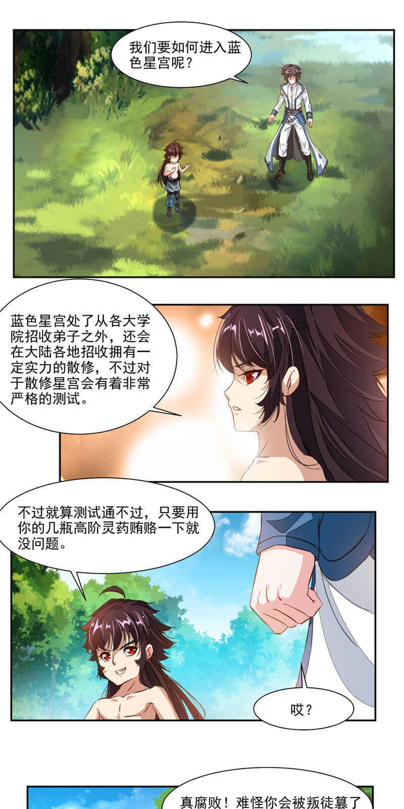 九阳神王第55话  老妖怪变小孩 第 8