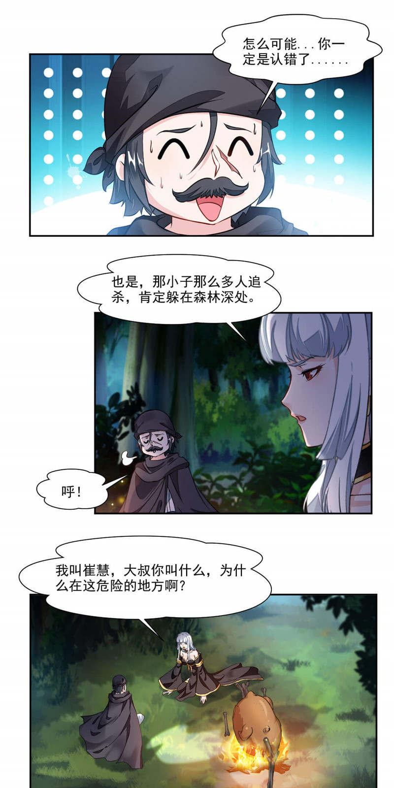 九阳神王第20话  崔慧的诱邀 第 2