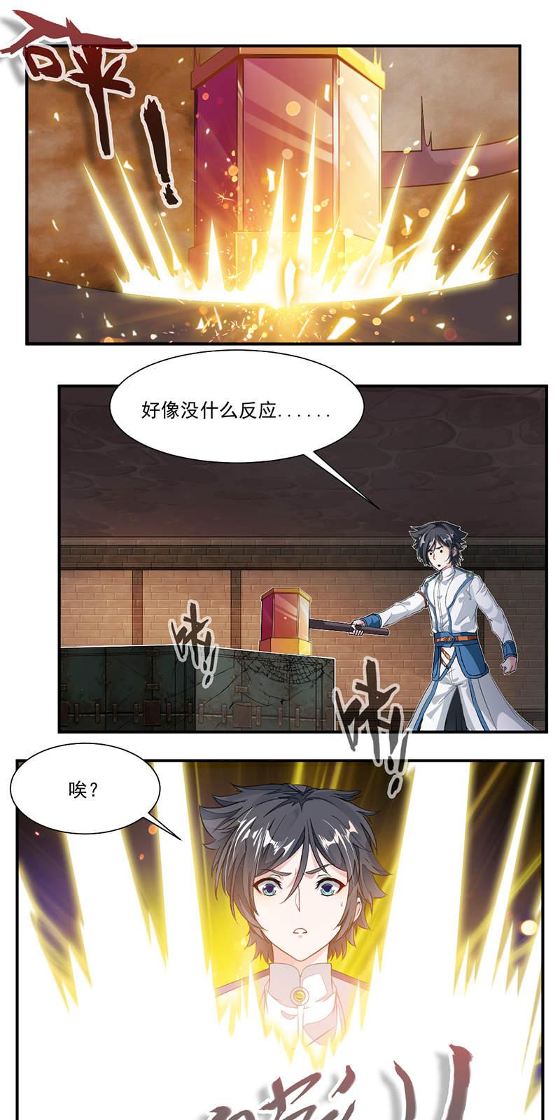 九阳神王第71话  修炼的意外… 第 4