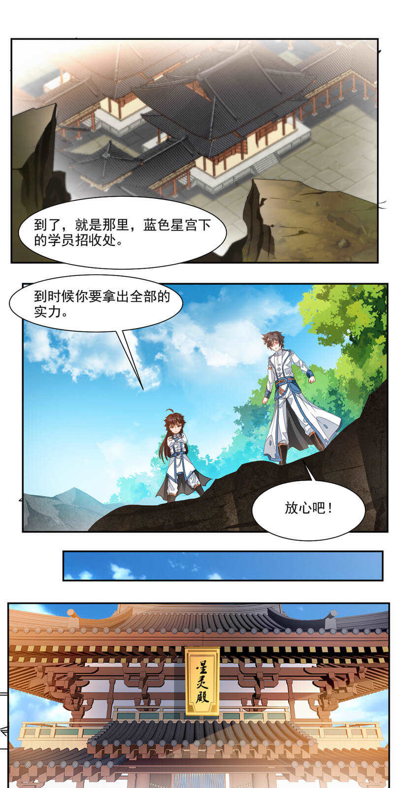 九阳神王第55话  老妖怪变小孩 第 10