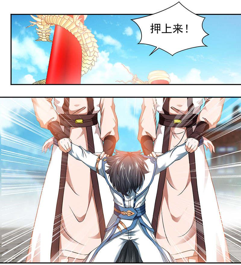 九阳神王第4话  绝地反击 第 24