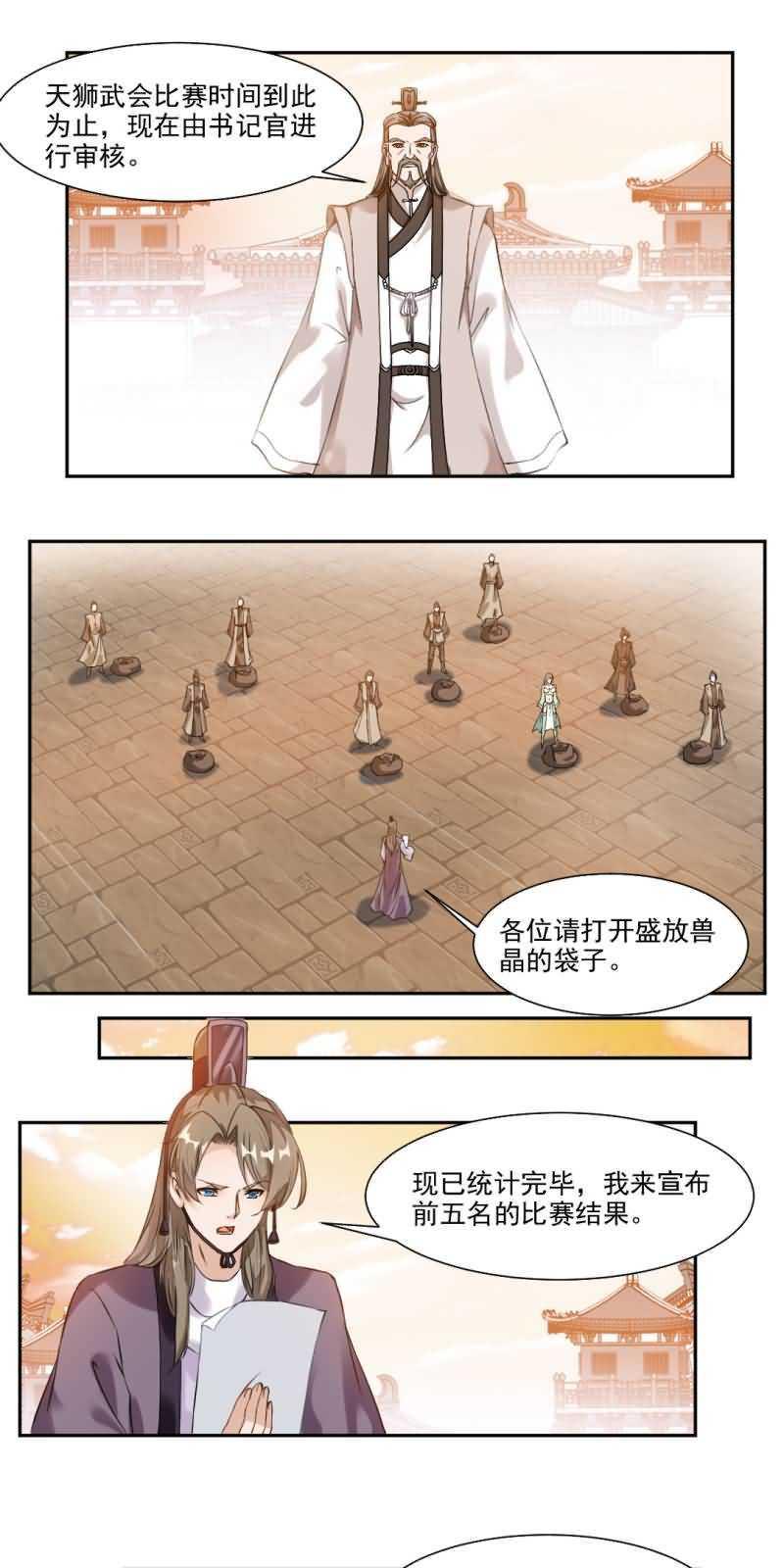 九阳神王第29话  冠军是…秦云! 第 2