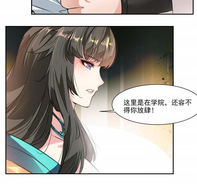 九阳神王第28话  秦云归来 第 15