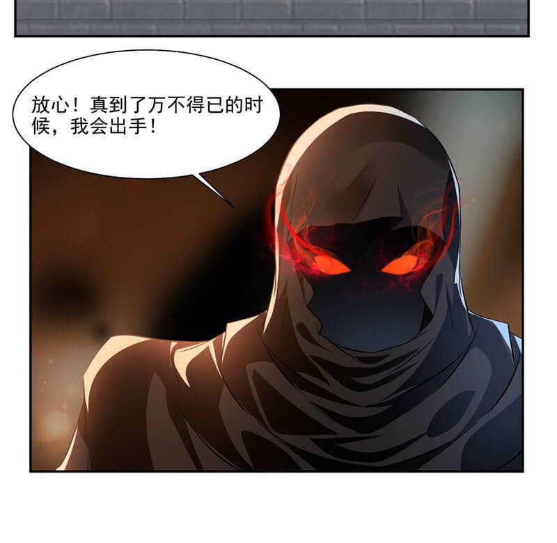 九阳神王第48话  乖乖睡吧 第 15